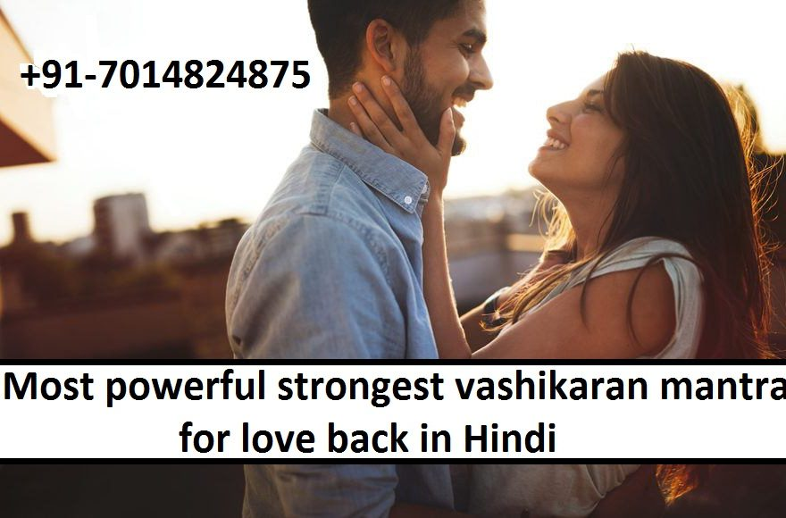 Most powerful strongest vashikaran mantra for love back in Hindi