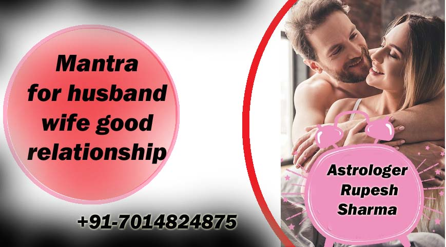 Mantra for husband wife good relationship