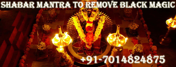 Shabar mantra to remove black magic