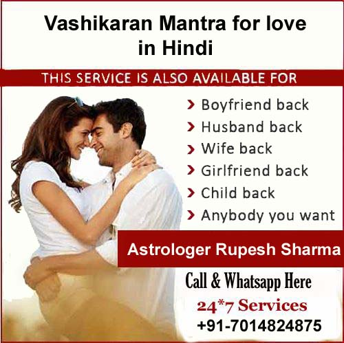 Vashikaran mantra for love in hindi